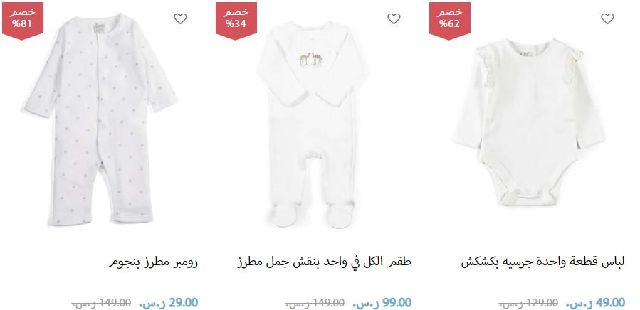 عروض ملابس اطفال من ماماز اند باباز بنات